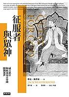 征服者與眾神:成吉思汗如何為蒙古帝國開創盛世: Genghis Khan and the Quest for God: How the World's Greatest Conqueror Gave Us Religious Freedom (蒙古帝國三部曲 Book 3) (Traditional Chinese Edition)