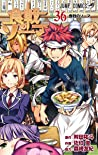 食戟のソーマ 36 [Shokugeki no Souma 36] (Food Wars: Shokugeki no Soma, #36)