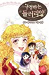 구경하는 들러리양 2 [Gugyeongha'neun Deulleoriyang 2] (Miss Not-So Sidekick, Season 2)