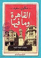 القاهرة ومافيها