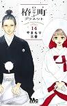 椿町ロンリープラネット 14 [Tsubaki-chou Lonely Planet 14]