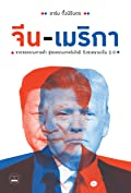 จีน-เมริกา: จากสงครามการค้า สู่สงครามเทคโนโลยี ถึงสงครามเย็น 2.0