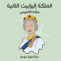 الملكة إليزابيث الثانية، ملكة الألفيتين