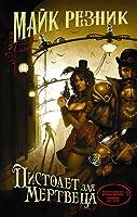Пистолет для мертвеца (Weird West Tales, #1)