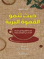 حيث تنمو القهوة البرية : قصة القهوة من غابات السحاب في أثيوبيا إلى كوبك