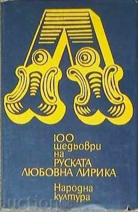 100 шедьоври на руската любовна лирика by Георги Германов