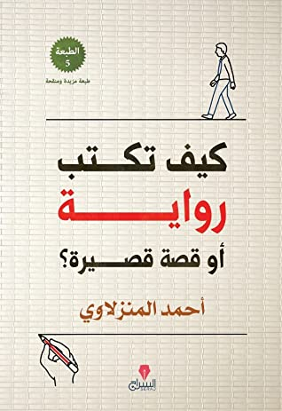 تحميل كتاب السادات الحقيقة والاسطورة pdf