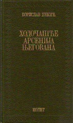 Hodočašće Arsenija Njegovana Borislav Pekić