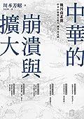 中華的崩潰與擴大:魏晉南北朝