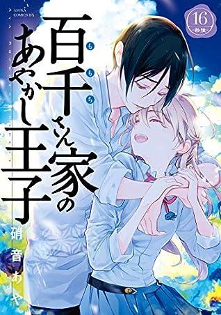 百��ん家��や��王� 16 [Momochi-san Chi no Ayakashi Ouji 16] (The Demon Prince of Momochi House, #16)