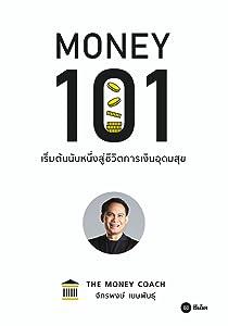 Money 101: เริ่มต้นนับหนึ่งสู่ชีวิตการเงินอุดมสุข