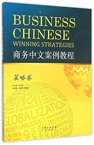 Business Chinese Winning Strategies (English and Chinese Edition)