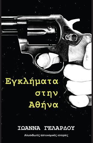 Εγκλήματα στην Αθήνα by Ιωάννα Γελάρδου