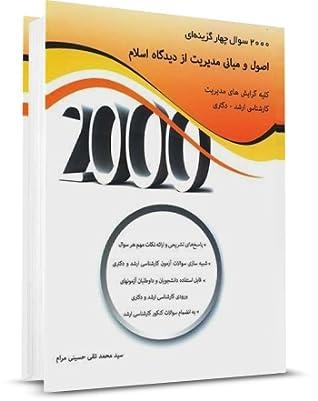 ۲۰۰۰ سوال چهار گزینهای اصول و مبانی مدیریت از دیدگاه اسلام