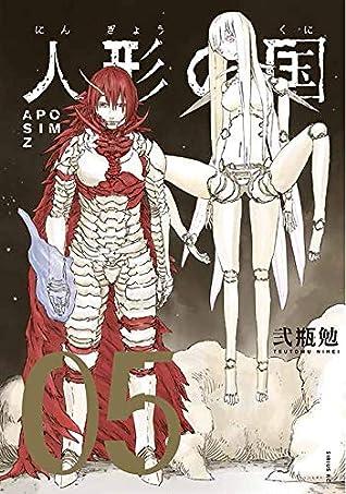 人形の国 5 [Ningyou no Kuni 5] (Aposimz, #5)