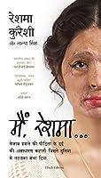 Main Reshma (Hindi)