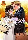 あせとせっけん 5 特装版 [Ase to sekken 5: Limited Edition] (Sweat and Soap, #5)
