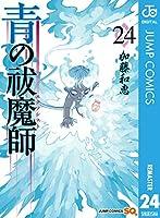 青の祓魔師 24 [Ao no Exorcist 24] (Blue Exorcist, #24)