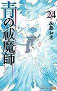 青の祓魔師 24 [Ao no Exorcist 24]
