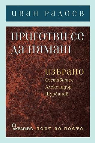 Приготви се да нямаш by Иван Радоев