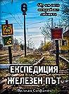 """Експедиция """"Железен Път"""" (Пътеводител на Забравената България 4)"""