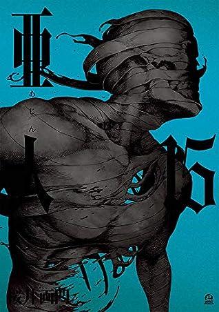 亜人 15 (Ajin: Demi-Human, #15)