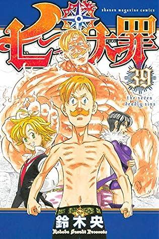 七つの大罪 39 [Nanatsu no Taizai 39]