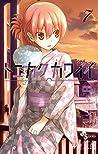 トニカクカワイイ 7 [Tonikaku Kawaii 7] (Fly Me to the Moon, #7)
