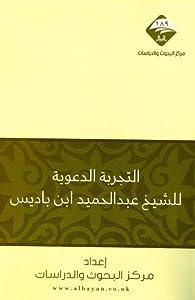 التجربة الدعوية للشيخ عبد الحميد بن باديس