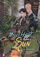 ภยันตราย  (More Heat Than the Sun, #3)