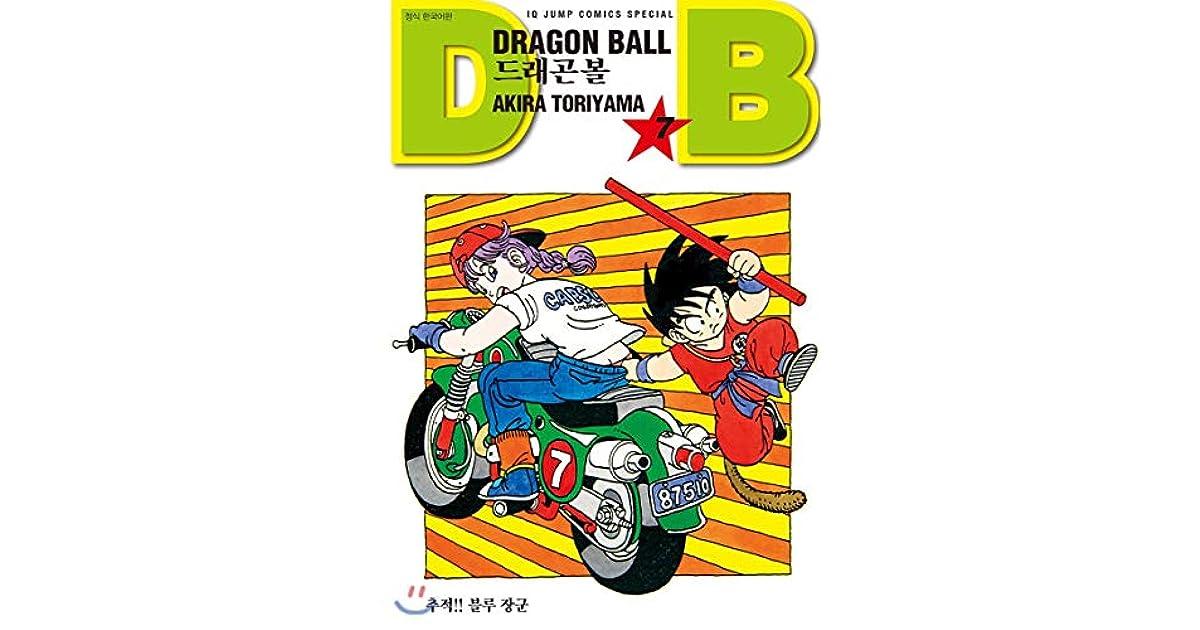 Dragon Ball Kidney Board 7 Dragon Ball 7 By Akira Toriyama