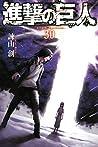 進撃の巨人 30 [Shingeki no Kyojin 30] (Attack on Titan, #30)