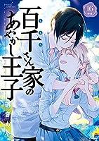 百千さん家のあやかし王子 16 [Momochi-san Chi no Ayakashi Ouji 16] (The Demon Prince of Momochi House, #16)