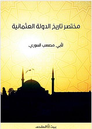 مختصر تاريخ الدولة العثمانية By أبو مصعب السوري