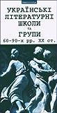 Українські літературні школи та групи 60–90‑х рр. XX ст.