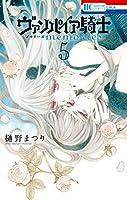 ヴァンパイア騎士 memories 5 (Vampire Knight: Memories, #5)