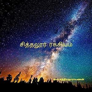 சித்தலூர்ரகசியம் Sithalur Ragasiyam