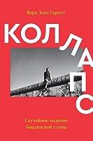 Коллапс. Случайное падение Берлинской стены