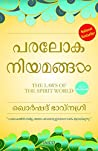 The Laws of the Spirit World (Malayalam) (1)