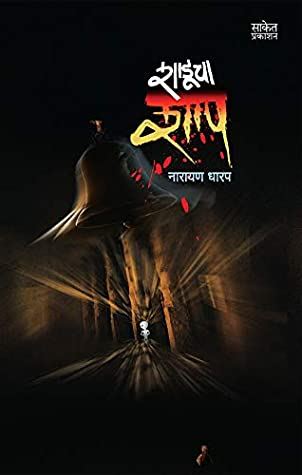 Shaducha Shap: Collection Of Horror Stories