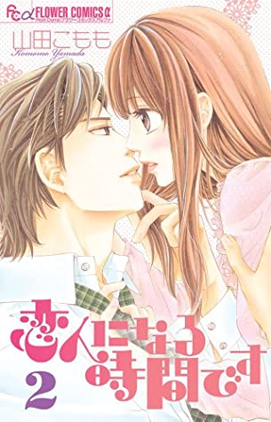 Is the time to become a lover 2 (Flower Comics Alpha) (2013) ISBN: 4091351093 [Japanese Import]