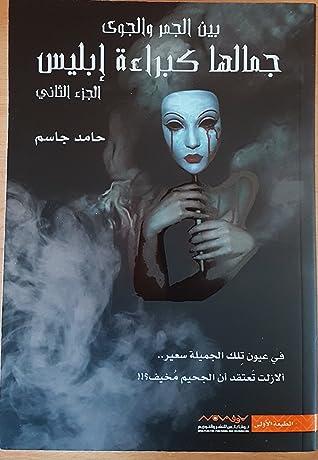 تحميل كتاب جمالها كبراءة إبليس 2 pdf
