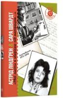 «Твої листи я зберігаю під матрацом…» Листування 1971–2002