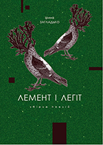 Лемент і Легіт by Ірина Загладько