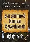 காணாமல் போன தேசங்கள்: What makes and breaks a Nation?