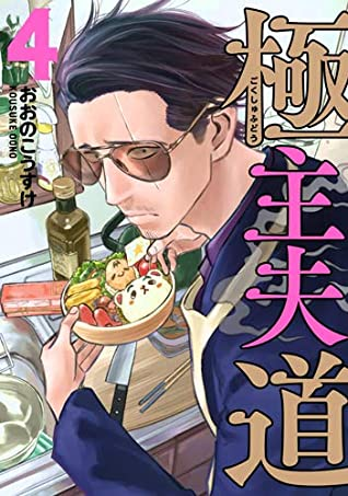 極主夫道 4 (Gokushufudou: The Way of the House Husband, #4)