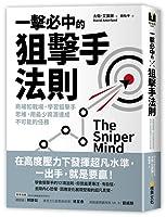 一擊必中的狙擊手法則: 商場如戰場, 學習狙擊手思維, 用最少資源達成不可能的任務