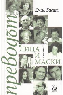 Преводът - лица и маски, книга 3