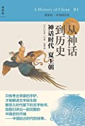 从神话到历史:神话时代 夏王朝