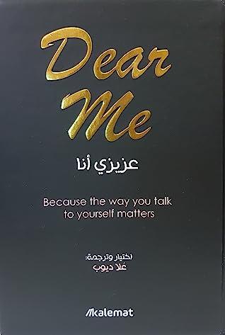 تحميل كتاب انا عشقت pdf